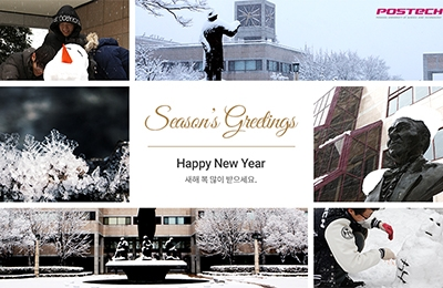 2017 New Year's Message from the President of POSTECH
