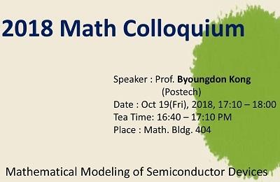 2018 Math Colloquium (Prof. Byoungdon Kong)