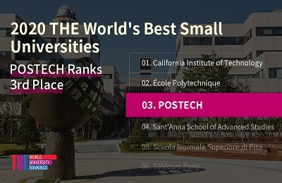POSTECH Ranked 3rd Best Small University for 2nd Consecutive Year
