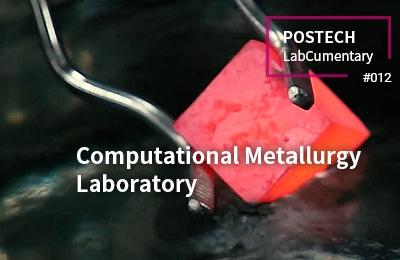 Computational Metallurgy Lab