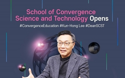 POSTECH Opens the School of Convergence Science and Technology