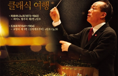 POSTECH Summer Classical Concert with Maestro Nanse Gum