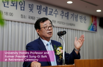 University Honors Professor and Former President Sung-Gi Baik at Retirement Ceremony