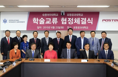 POSTECH Lends Hands to Sookmyung Univ. for New Engineering School