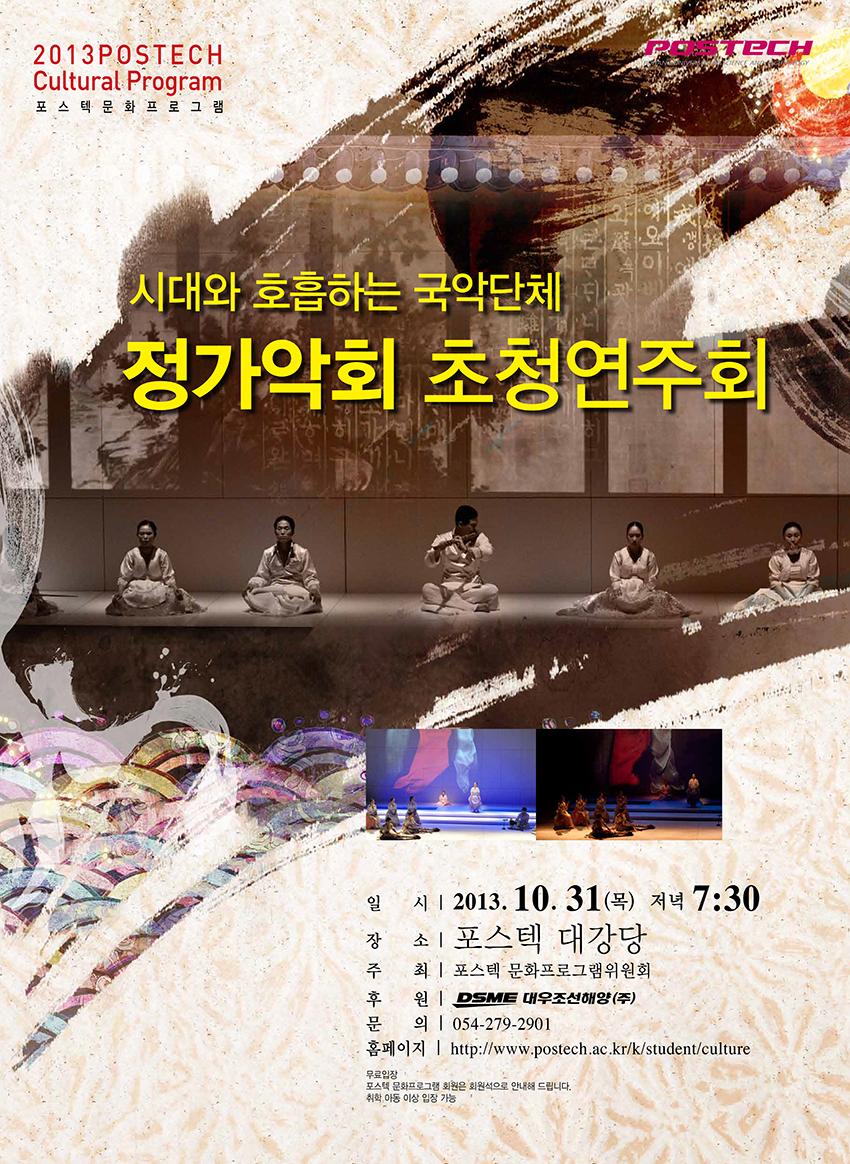 [문화프로그램] 시대와 호흡하는 국악단체 정가악회 초청연주회