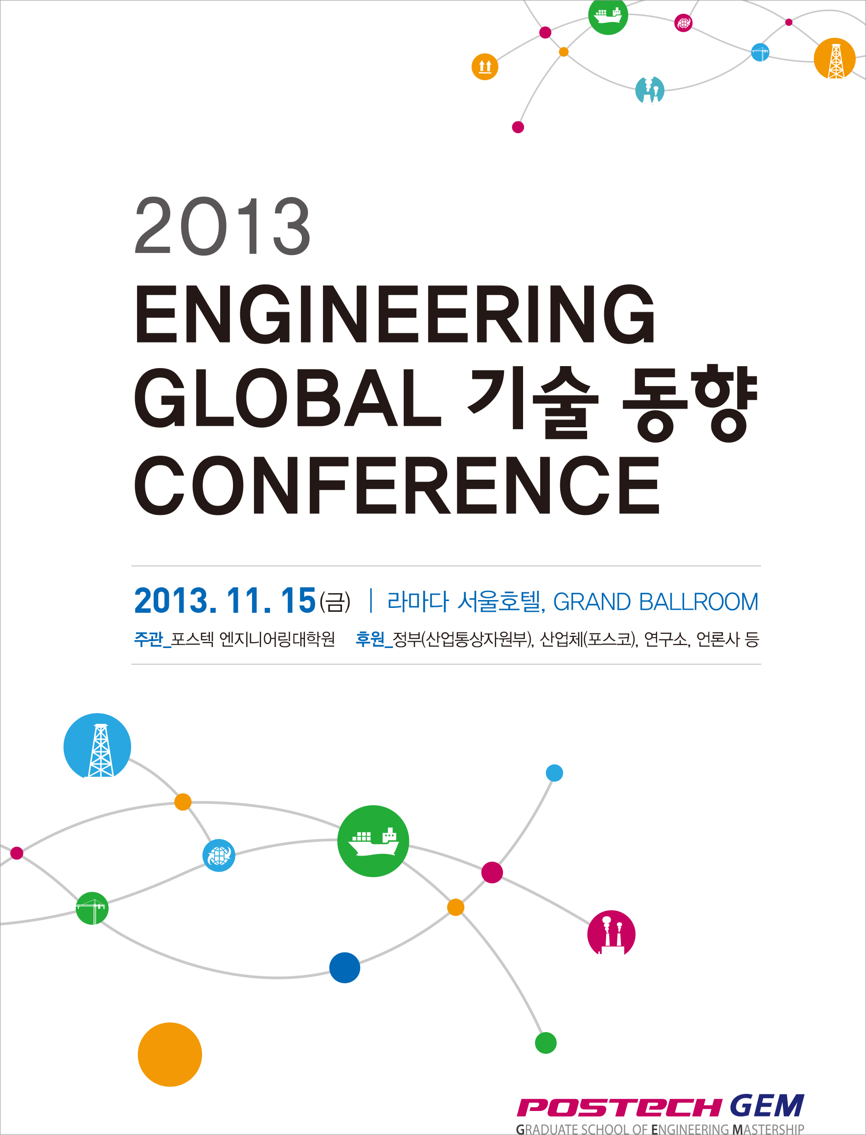 2013 ENGINEERING GLOBAL 기술 동향 CONFERENCE