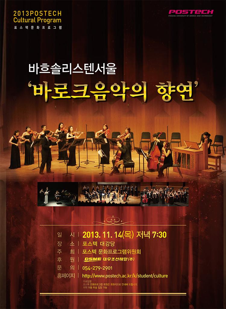 바로크 음악의 향연 초 청 연 주 회