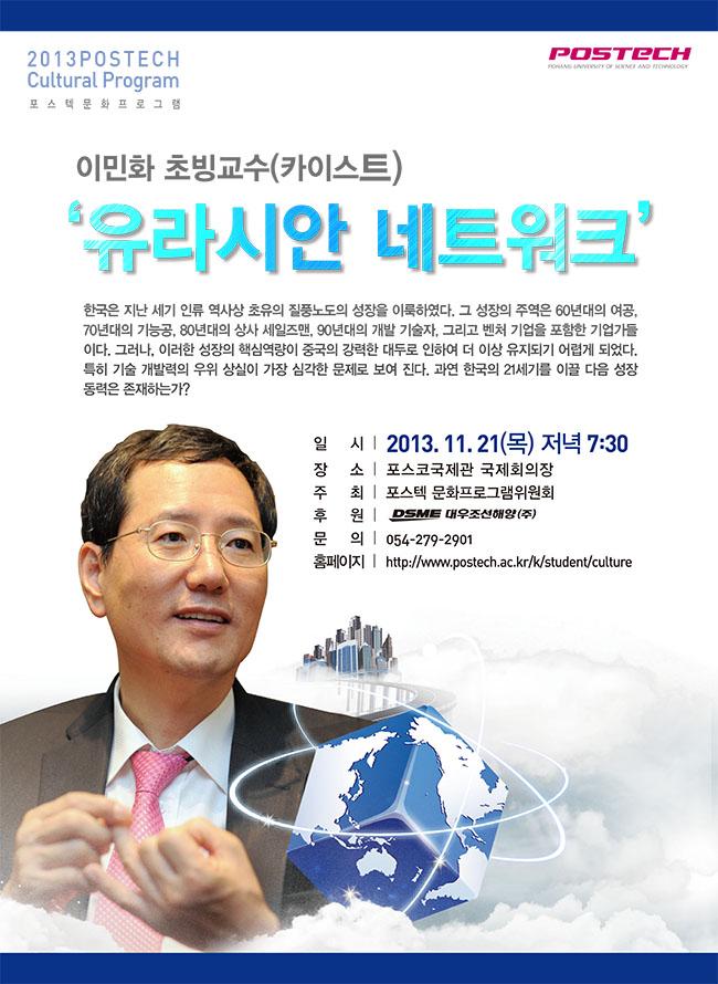 [문화프로그램] 이민화 초빙교수 초청 강연 '유라시안 네트워크'
