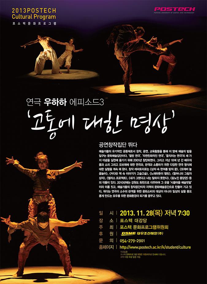 [문화프로그램] 연극 '고통에 대한 명상'