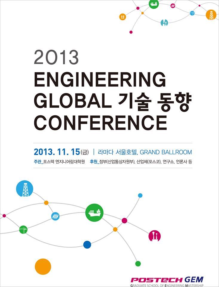 엔지니어링 글로벌 기술동향 컨퍼런스 포스터