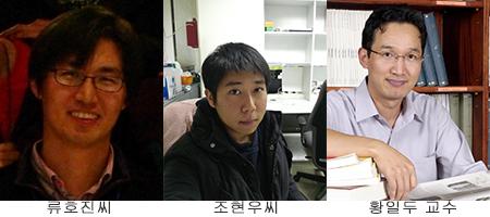 류호진씨, 조현우씨, 황일두 교수