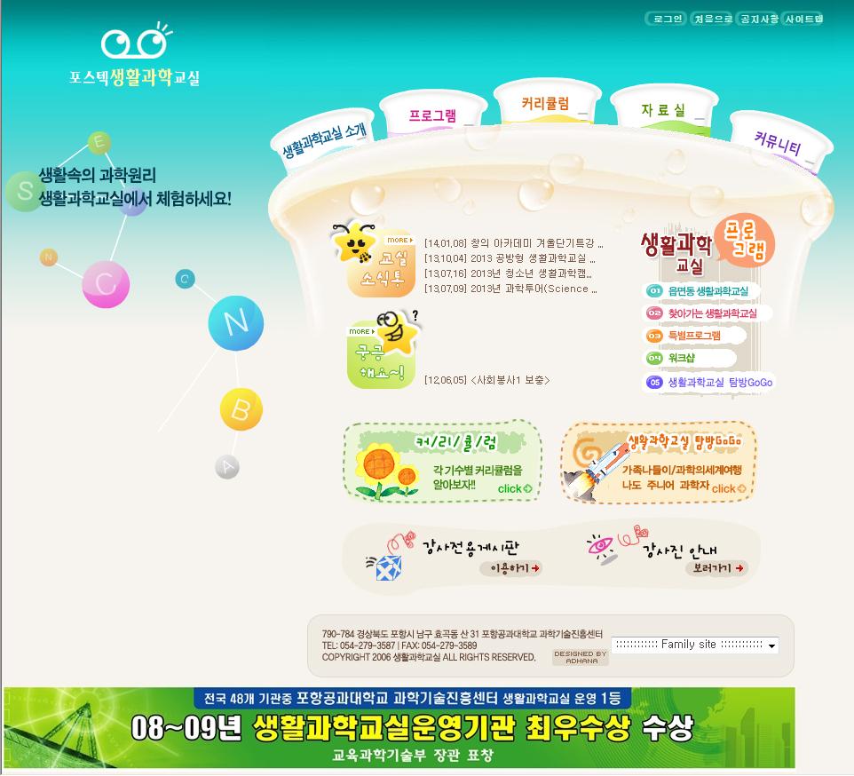 과학기술진흥센터 홈페이지