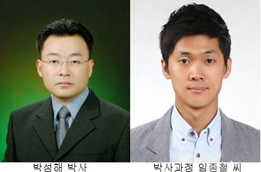박성해 박사, 박사과정 임종철 씨