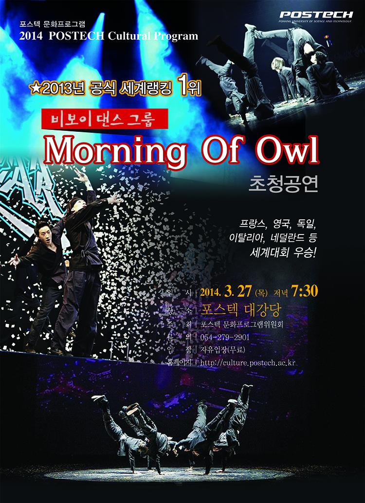 비보이 댄스 그룹 Morning Of Owl 초청공연
