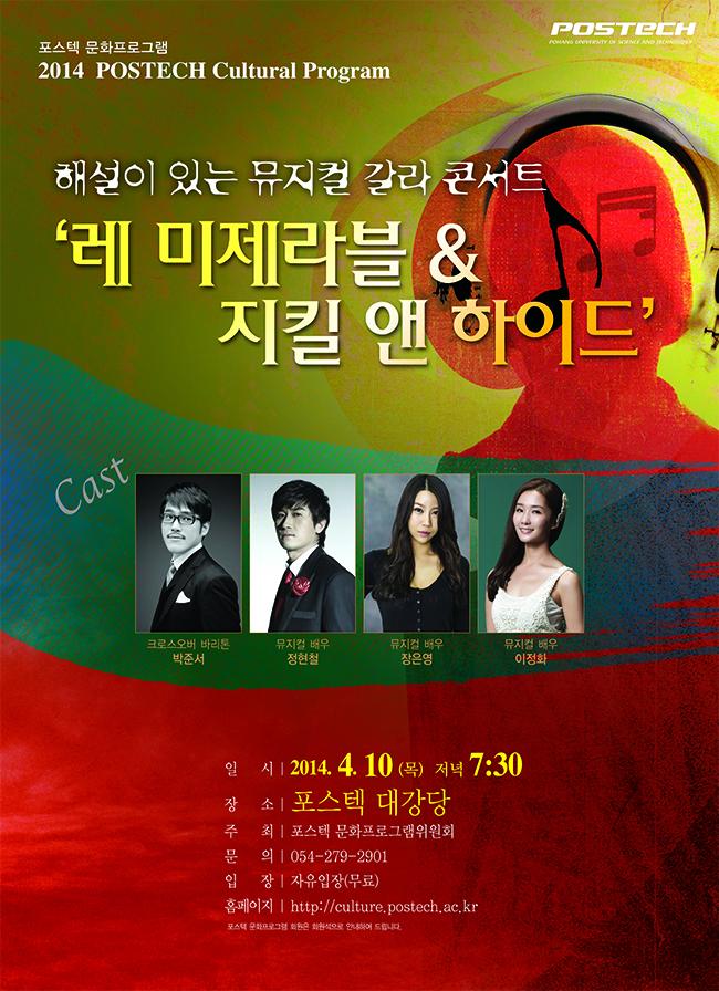 뮤지컬 갈라콘서트 레미제라블 & 지킬앤하이드