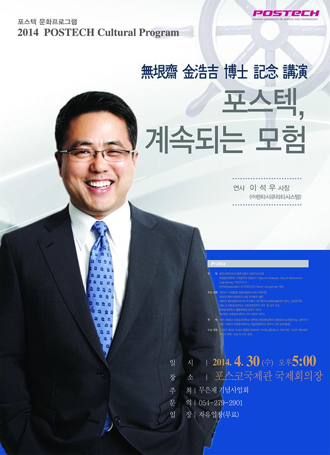 [문화프로그램] 故 무은재 김호길 박사 기념 강연 '포스텍, 계속되는 모험'