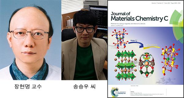 장현명 교수, 송승우 씨