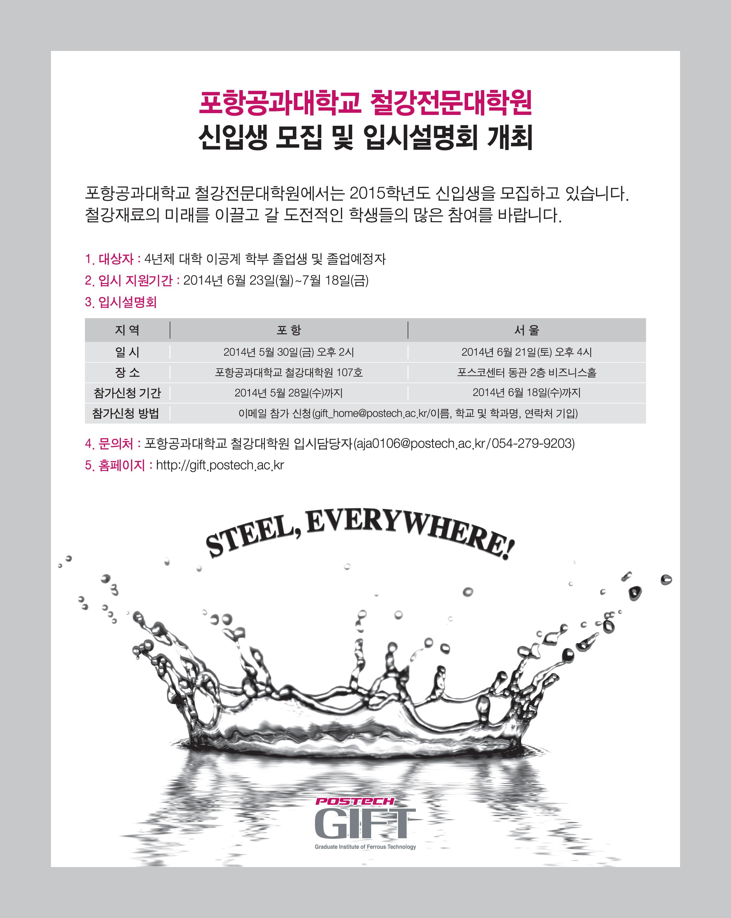 GIFT 신입생 모집 및 입학설명회 개최
