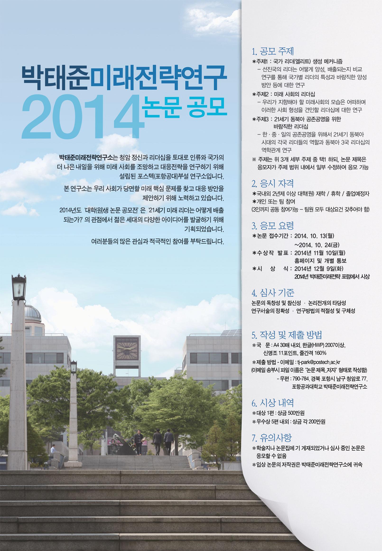 2014년도 박태준미래전략연구 대학(원)생 논문 공모