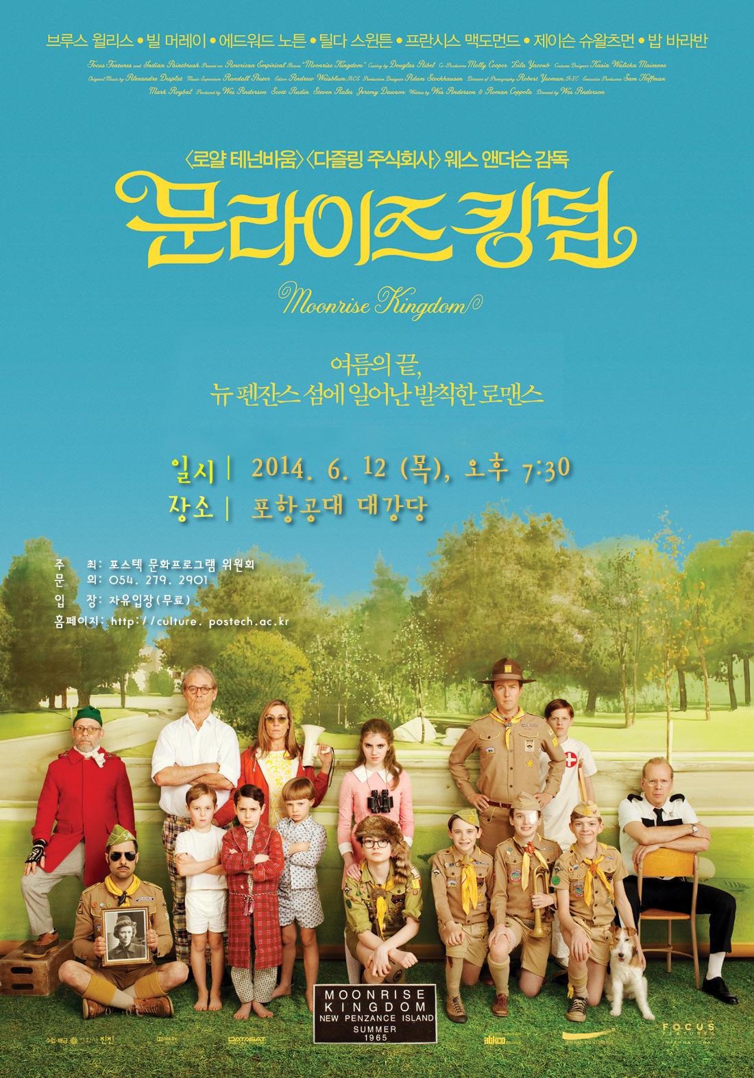 [문화프로그램] 영화 「문라이즈킹덤」