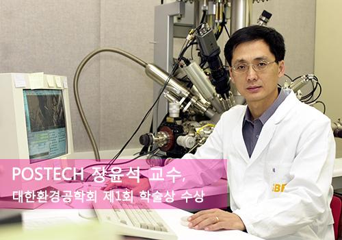 장윤석 교수