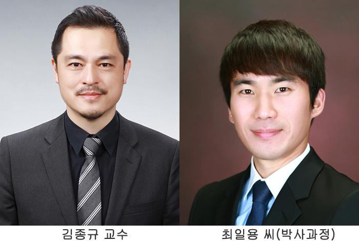 김종규 교수, 최일용 박사과정