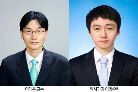 이태우 교수․박사과정 이영준씨