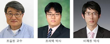 조길원 교수 연구팀