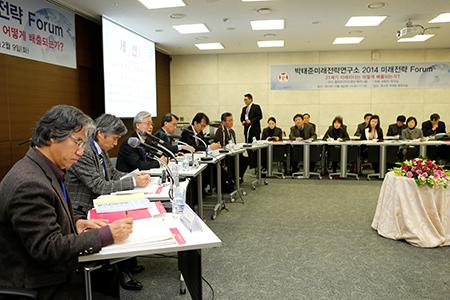 박태준미래전략연구소, 2014 미래전략포럼 개최