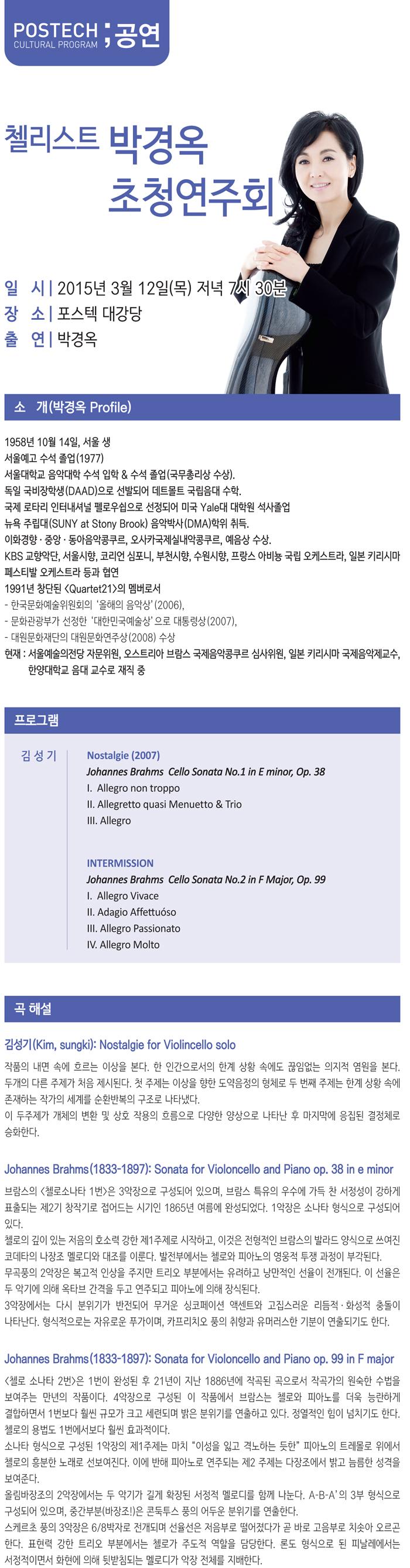 [2015년 문화프로그램] 첼리스트 박경옥 초청 연주회