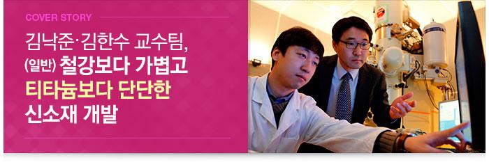 김낙준․김한수 교수팀, 금속간화합물 이용 초고강도․우수연성 저비중강(鋼) 개발