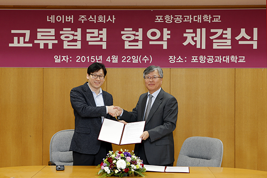 POSTECH joins hands with Korean web giant NAVER