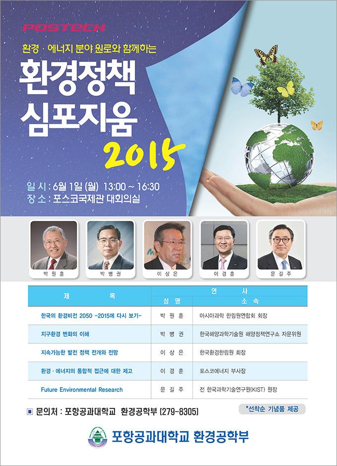 POSTECH, 환경정책 심포지엄 개최