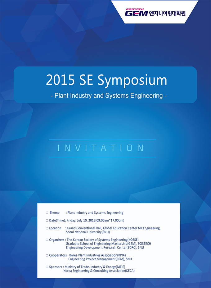 플랜트산업과 시스템엔지니어링 2015 SE 심포지엄