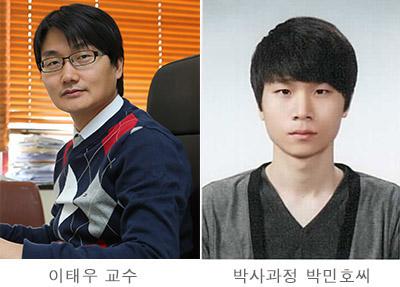 이태우 교수․박사과정 박민호씨