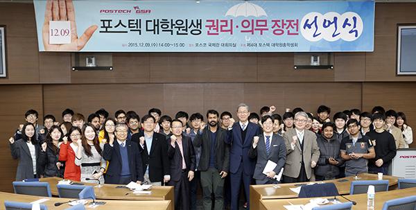 대학원총학생회, 대학원생 권리․의무장전' 선언