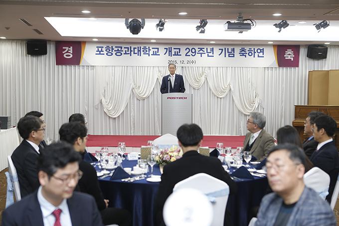 김도연 총장 POSTECH 개교29주년 기념 행사 참석