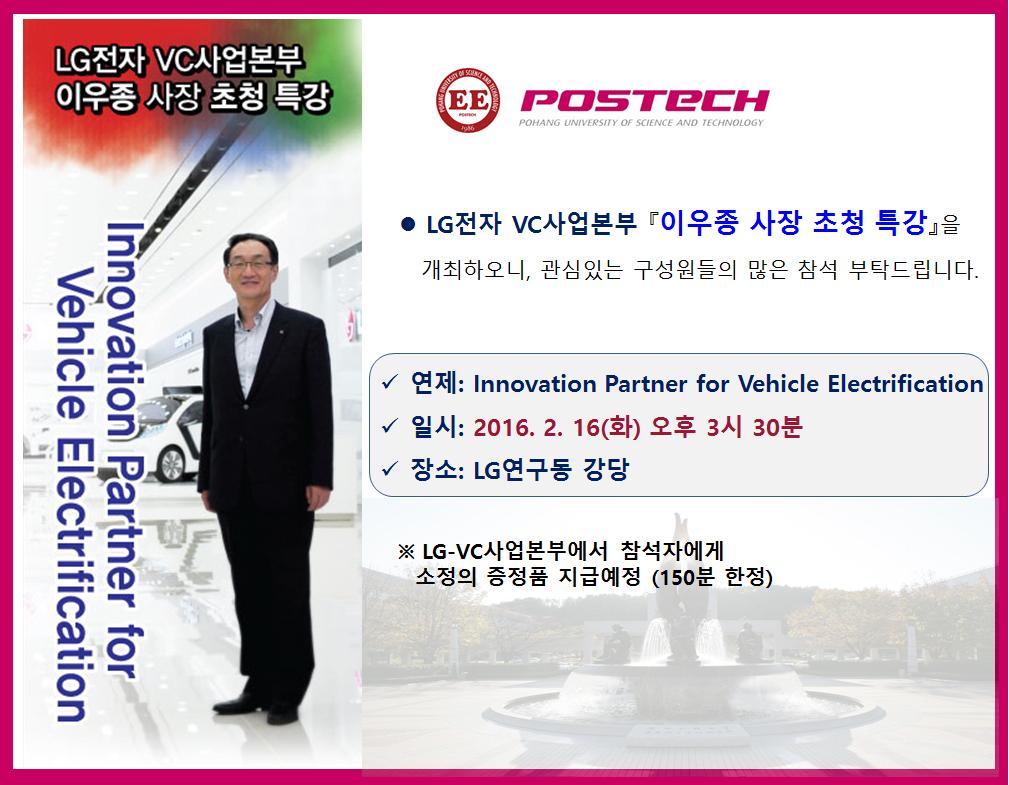 LG전자 VC사업본부 '이우종 사장 초청 특강' 포스터
