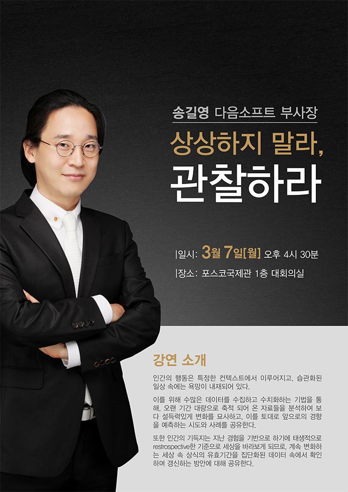송길영 포스터