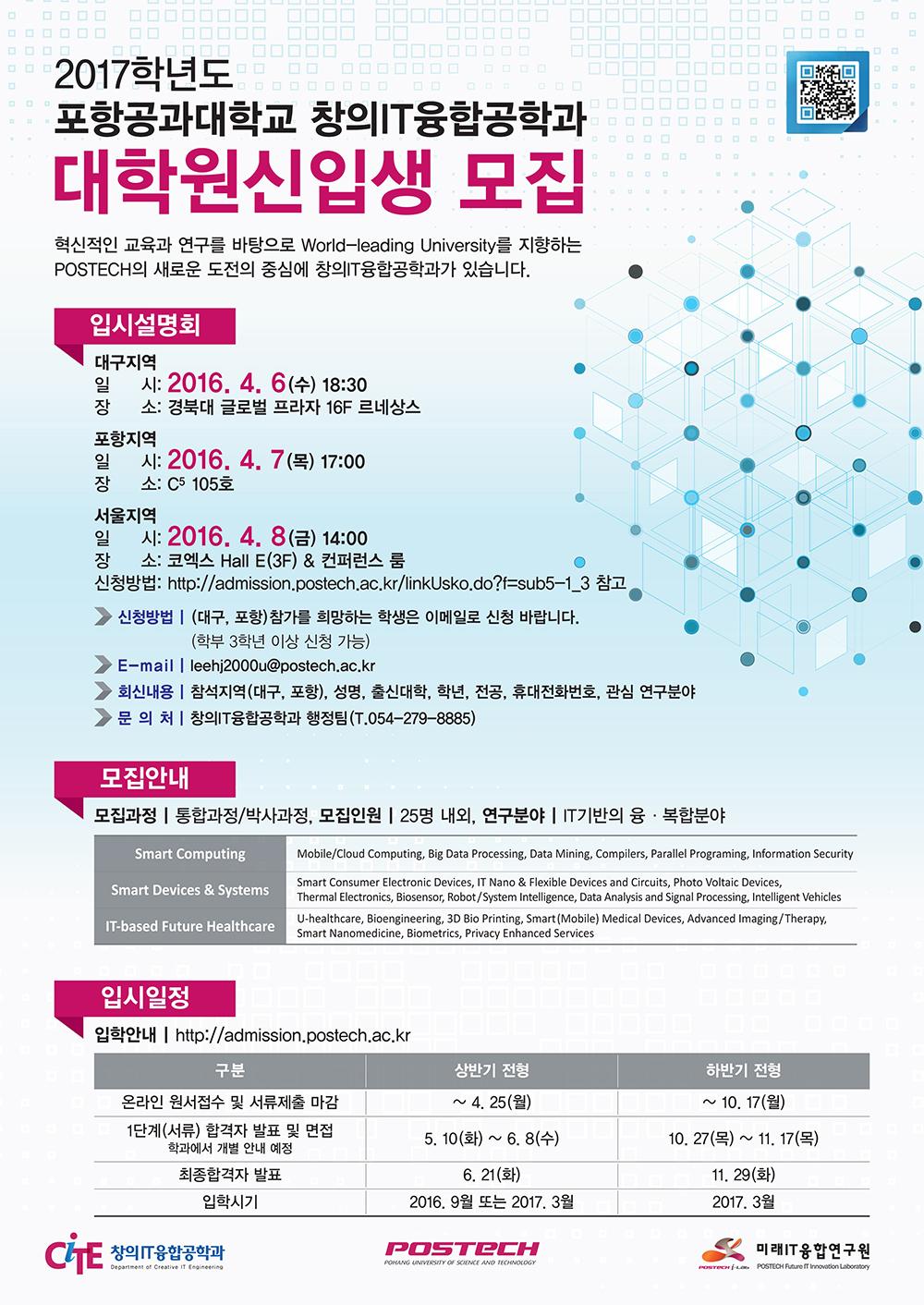 창의IT대학원생모집 포스터