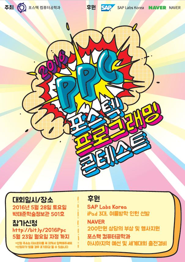 POSTECH 프로그래밍 콘테스트(PPC) 개최 안내 포스터 이미지