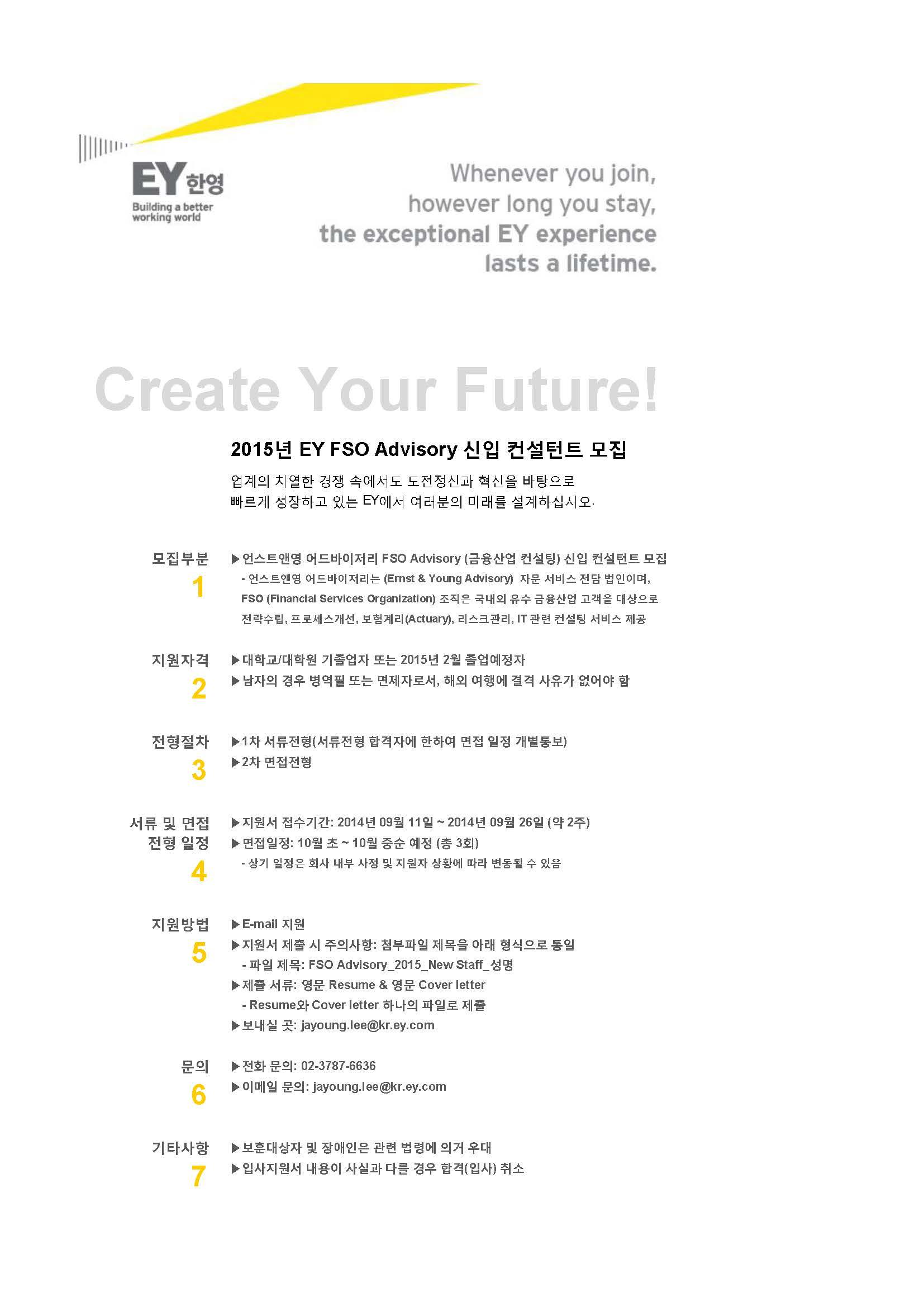 EY FSO Advisory 신입 컨설턴트 모집