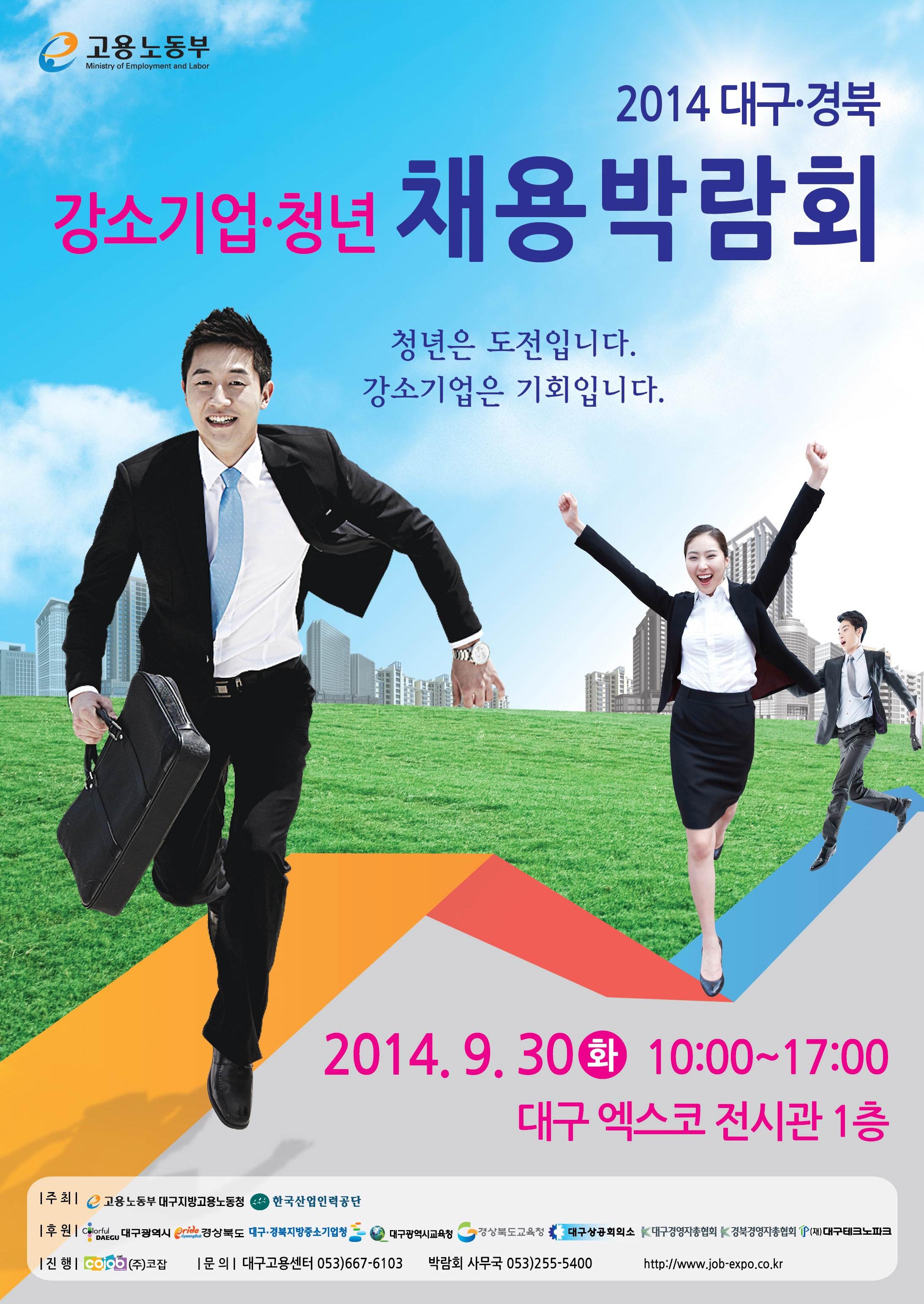 고용노동부 채용박랍회