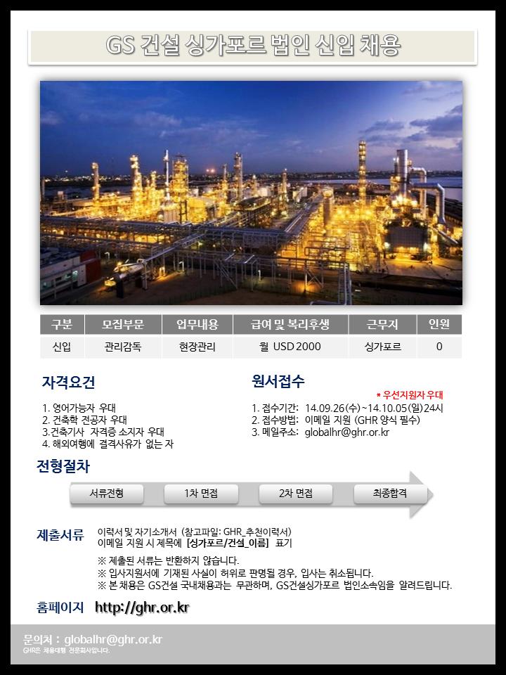 GS건설 싱가포르법인 신입 채용