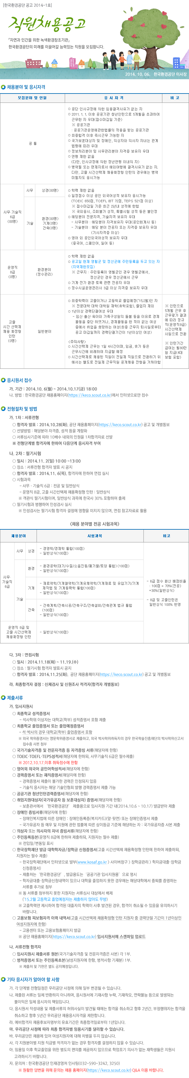 한국환경공단 직원채용 공고