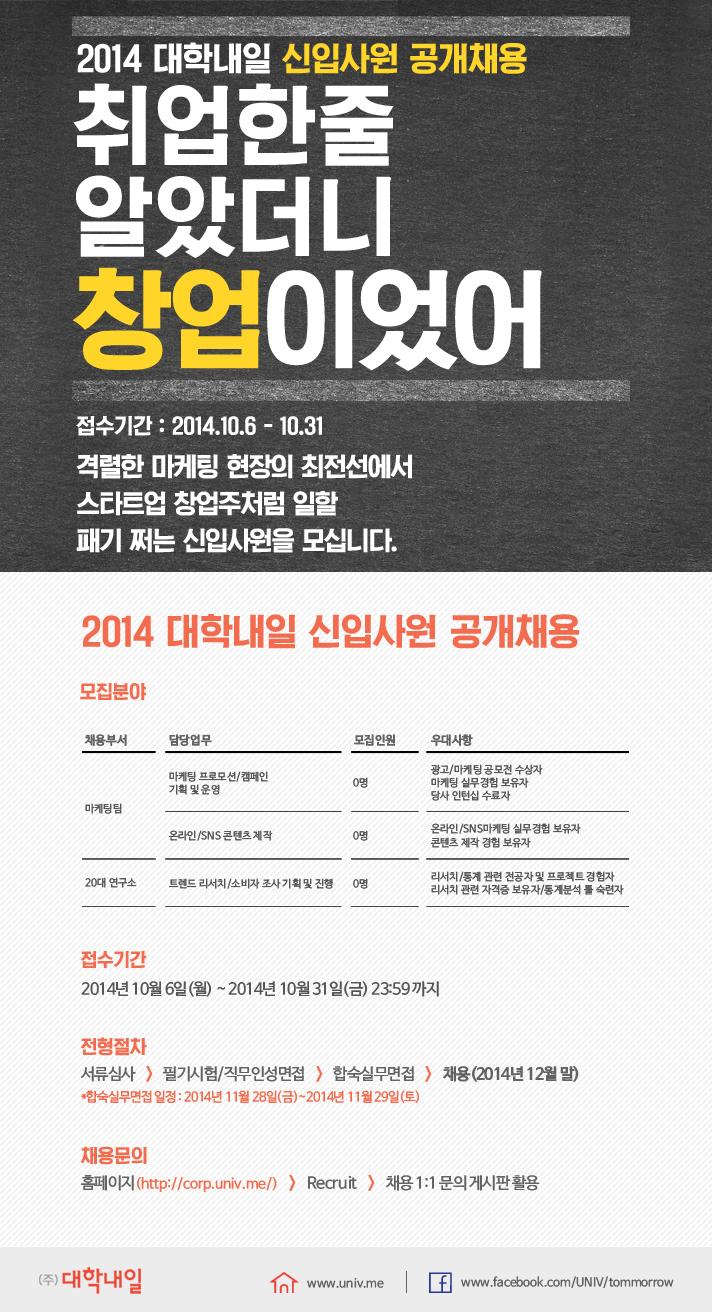 2014 대학내일 신입사원 공개채용