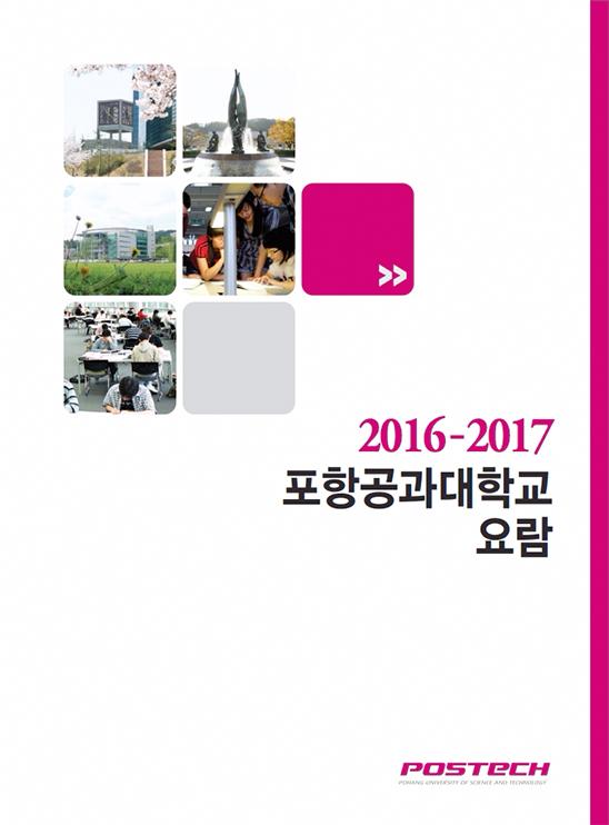 2016-2017 포항공과대학교 요람