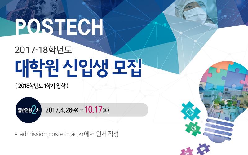 2017-18학년도 대학원 신입생 모집