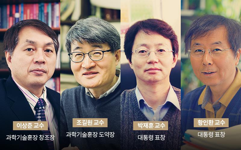 정부포상 수상 이상준, 조길원,<br>박재훈, 황인환 교수