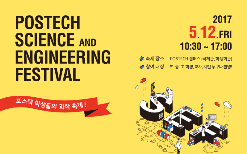 POSTECH Science and Engineering Festival